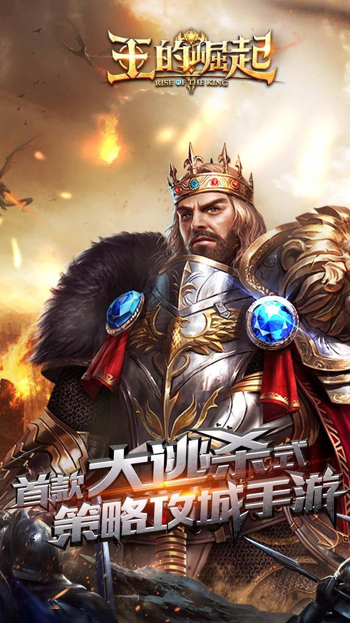 王的崛起V1.1.25.1 内购版