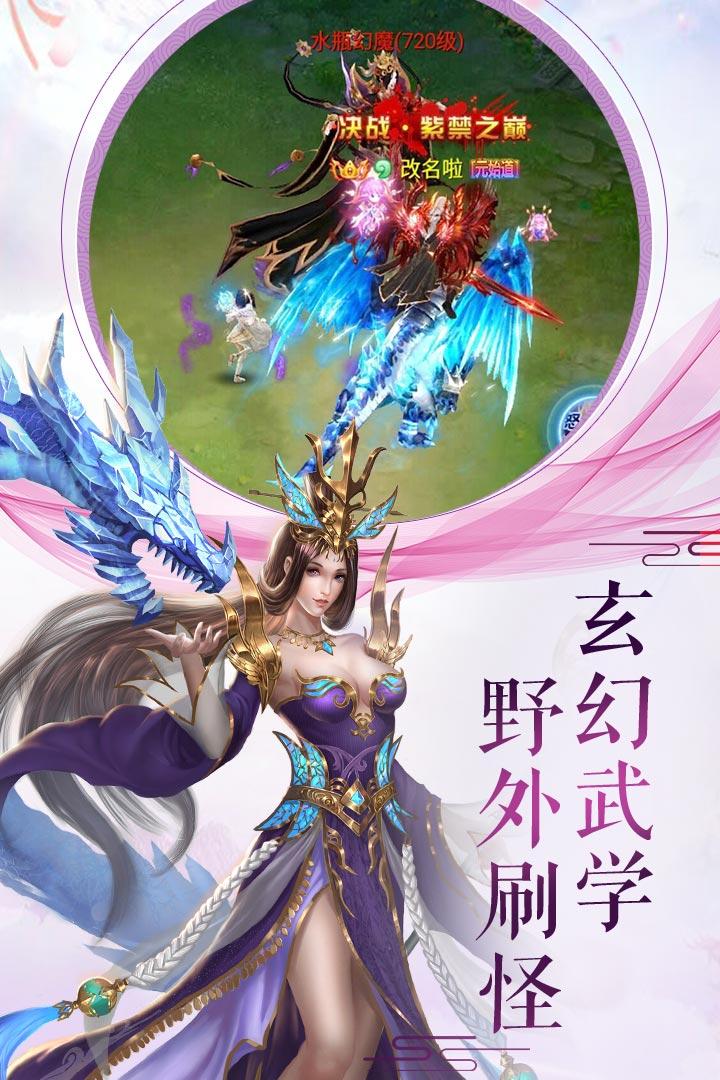 剑指江湖V30.3020.3 手机版