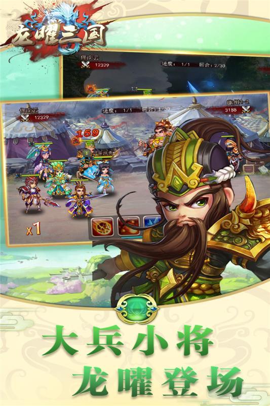 龙曜三国V0.9.21 安卓版
