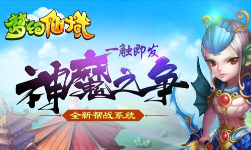 52z飞翔网小编整理了【梦幻仙域・游戏合集】,提供梦幻仙域手游下载、梦幻仙域GM公益服、梦幻仙域变态版、梦幻仙域安卓/ios。游戏融合了中国风的神话志怪故事背景,清新靓丽的人物场景,活泼炫丽的打斗画面,还有轻松的不得了的操作模式。