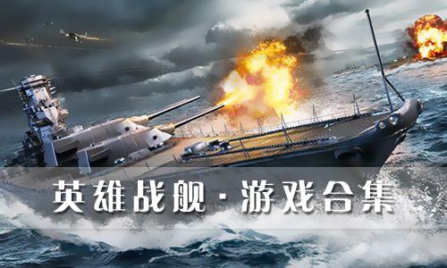 52z飞翔网小编带来了【英雄战舰・游戏合集】,提供英雄战舰手游下载、英雄战舰无限金币钻石、英雄战舰破解版、英雄战舰官网下载地址。玩家在游戏中将回到曾经的二战时期,继续开始我们的战斗生涯;在高度还原的二战历史中,来打造属于自己的无敌军团,称霸整个海域;而且游戏还为玩家提供满V版的待遇,让玩家可以更加轻松来打造自己的军团。