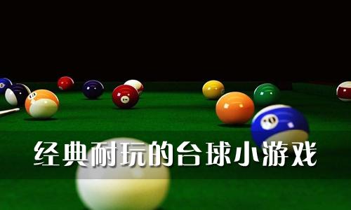 52z飞翔网小编在这里为各位准备了【经典耐玩的台球小游戏·游戏合集】,提供安卓经典耐玩的台球小游戏推荐下载。这款有有趣的休闲娱乐游戏,游戏结合了台球玩法,玩家需要想办法将台球射进洞里就可以啦!