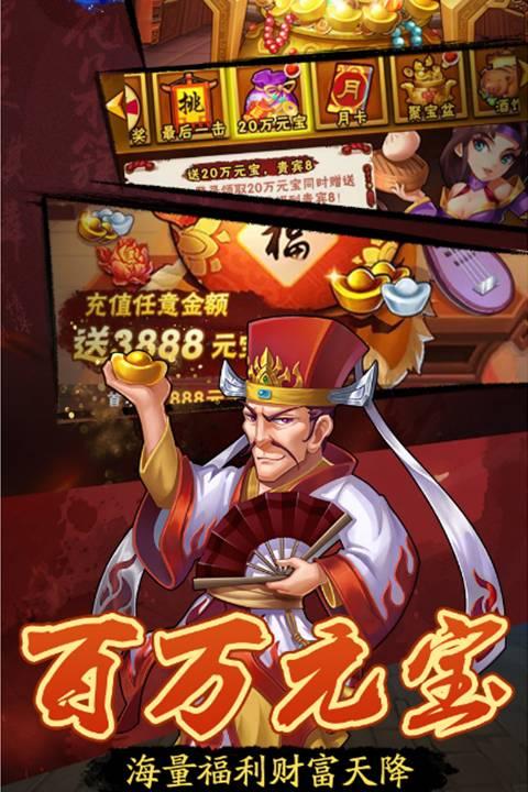 水浒乱斗V3.0.15 手机版