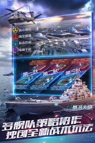 现代海战V1.0.41 安卓版