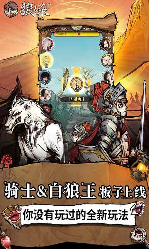 狼人杀V1.0.18 手机版