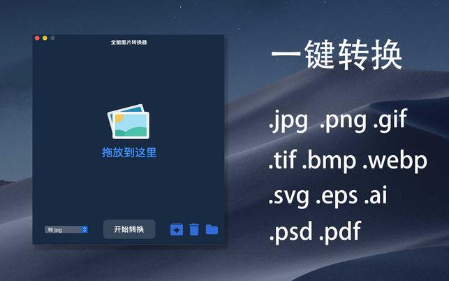 图片格式转换V1.4 Mac版