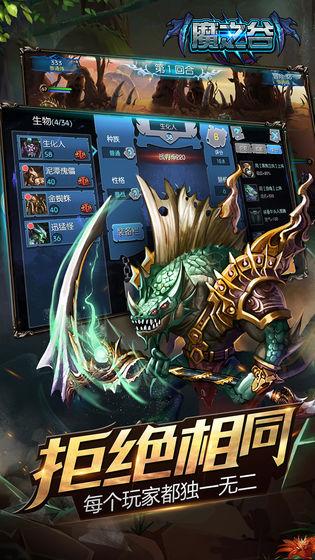 魔之谷V1.208 手机版