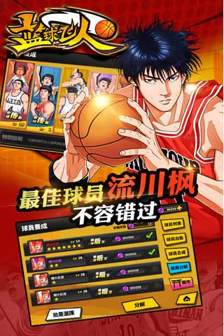篮球飞人V1.2 安卓版