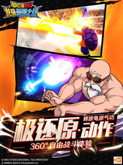 龙珠最强之战V1.0 先锋版