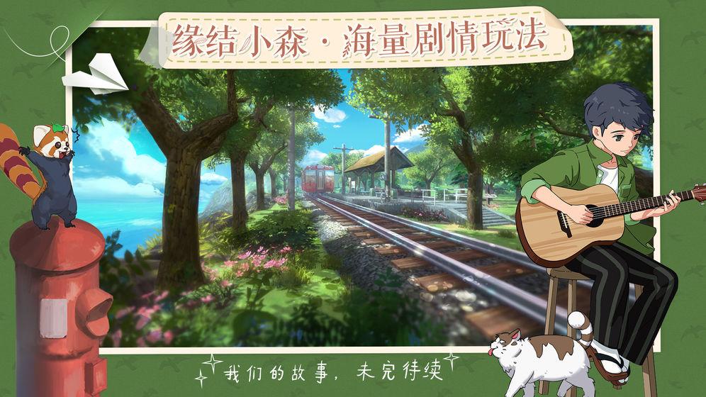 小森生活V1.10.2 腾讯版