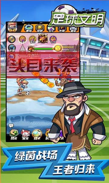 足球文明V2.16 官网版