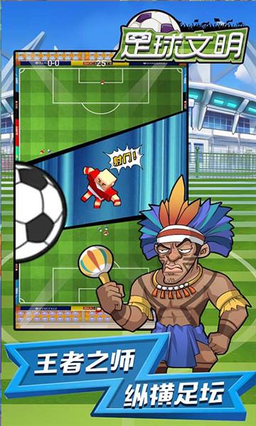 足球文明V2.16 正式版