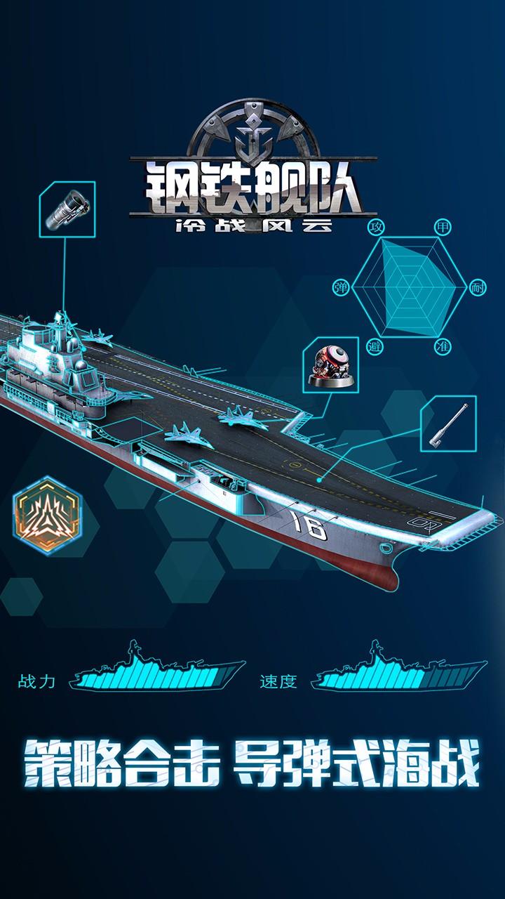 钢铁舰队V0.12.1.1 变态版