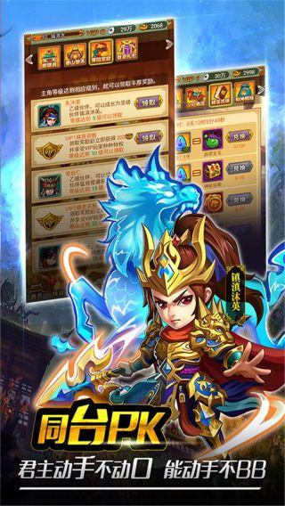 童话三国志V2.0.1 手机版