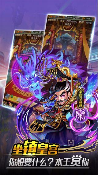 童话三国志V2.0.1 破解版