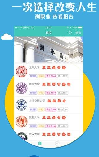 高考志愿宝V1.1.3 安卓版
