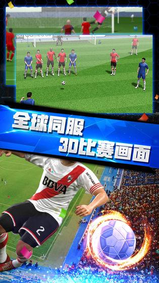 梦幻冠军足球V1.19 破解版