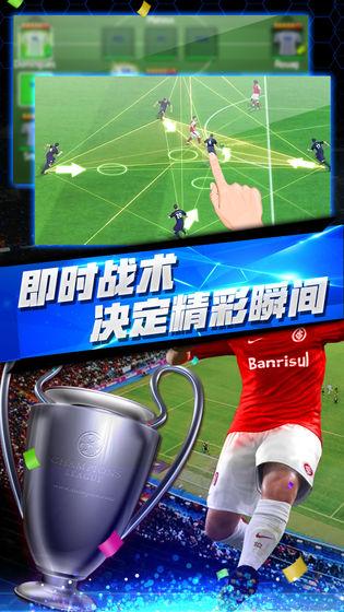 梦幻冠军足球V1.19 无限金币版