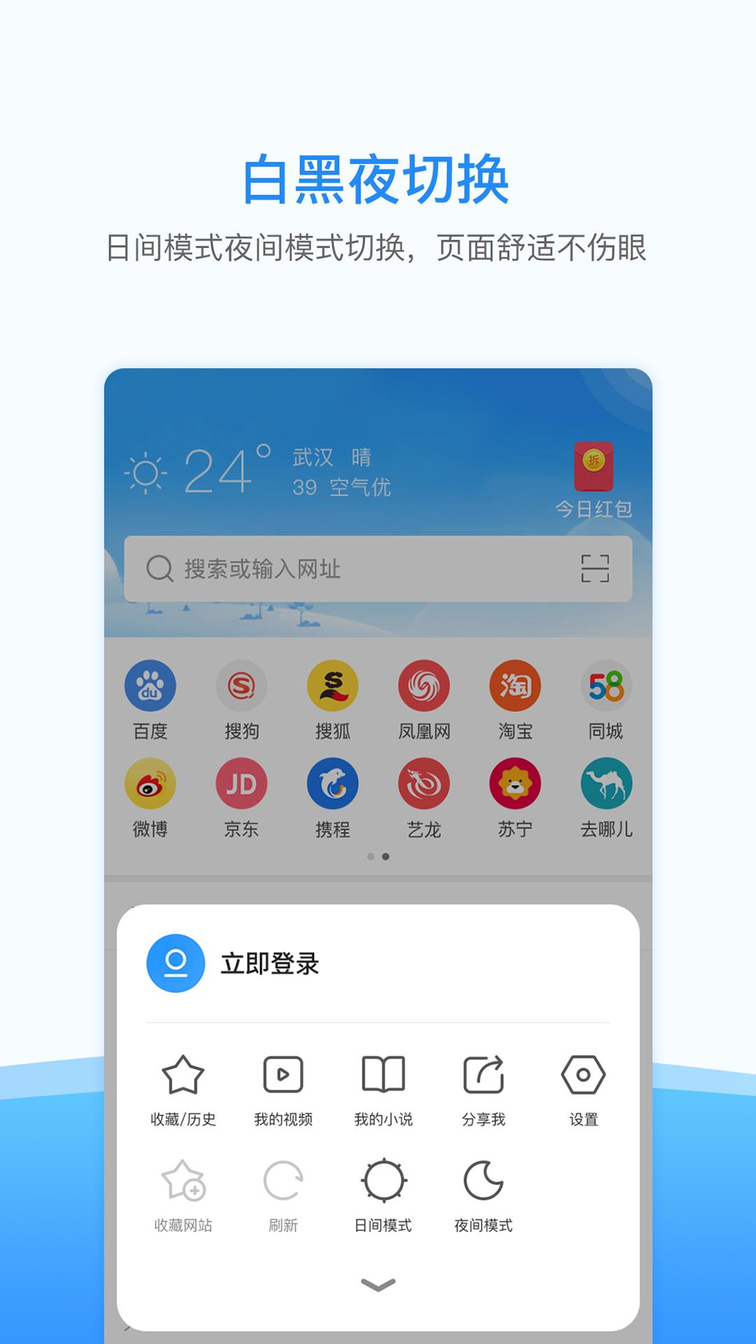西瓜浏览器V1.3 安卓版