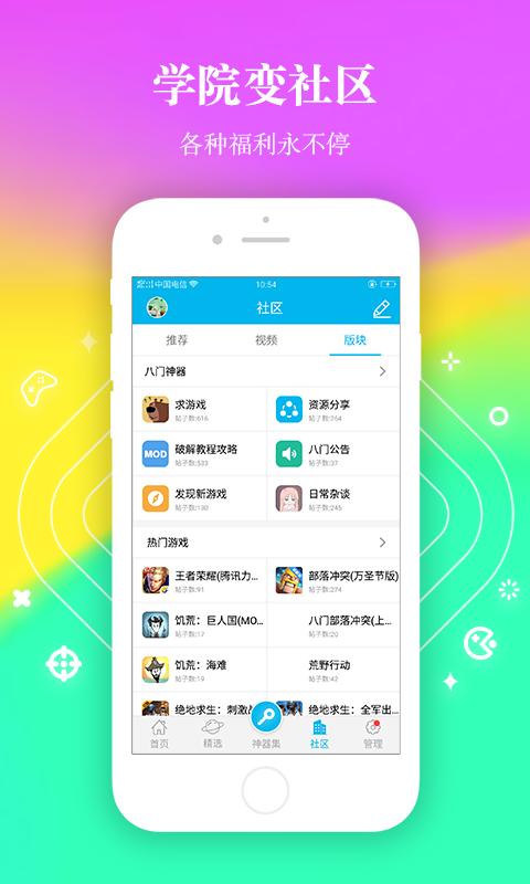 ipad八�T神器(ipad游�蛐薷钠鳎�V1.4.0 官�W最新版