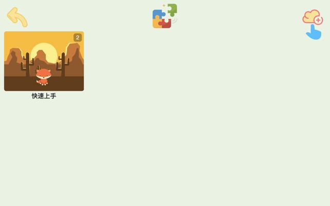 皮皮绘本V3.1 Mac版