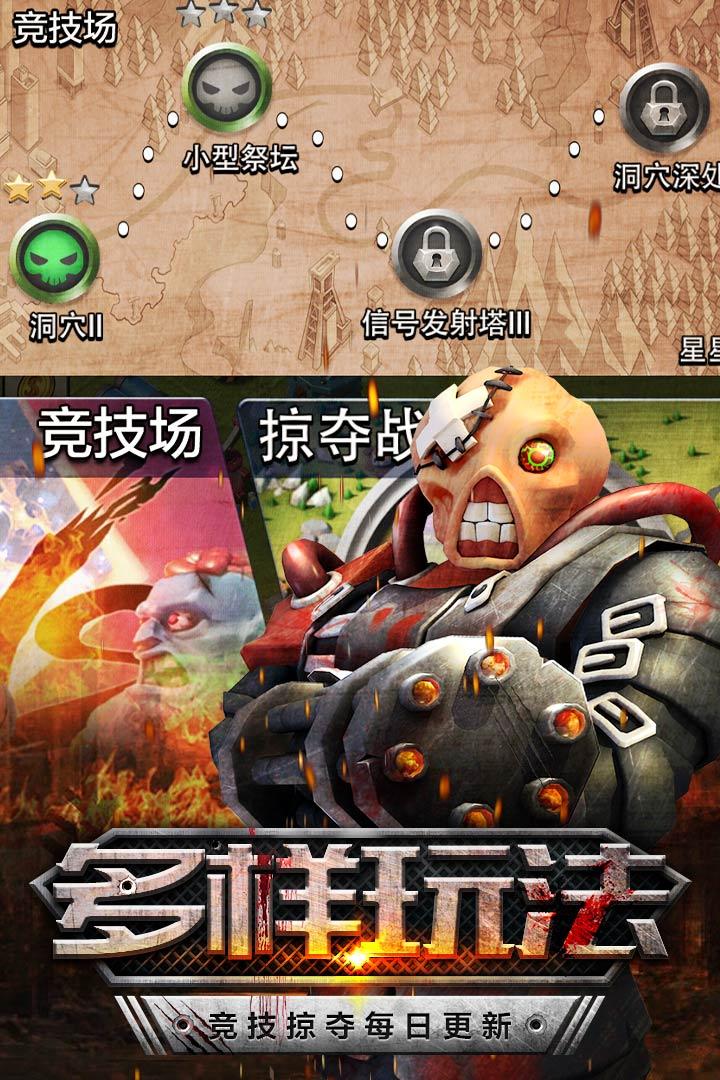 僵尸冲突2V5.0 中文版