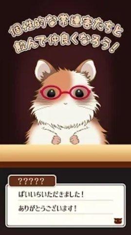深夜的仓鼠BarV1.0.1 安卓版