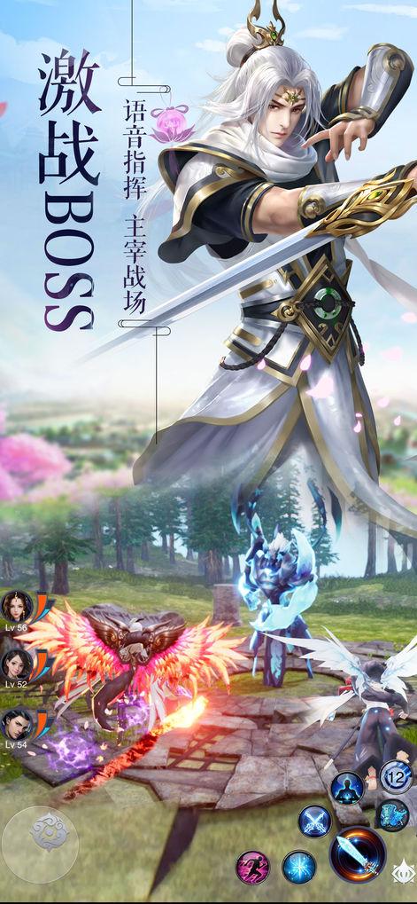 仙道剑歌V1.0 苹果版