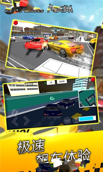 传奇出租车模拟V1.0 安卓版
