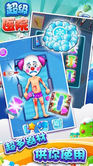 经营医院游戏V1.0 苹果版