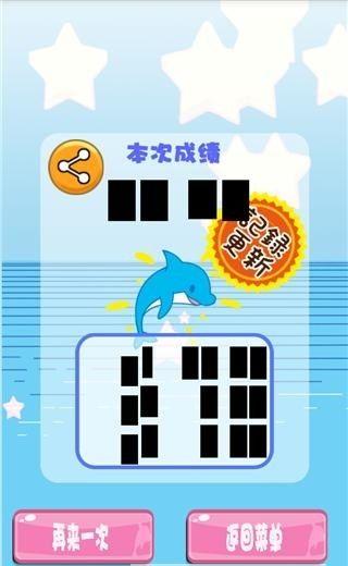 海豚酷跑V1.5 安卓版
