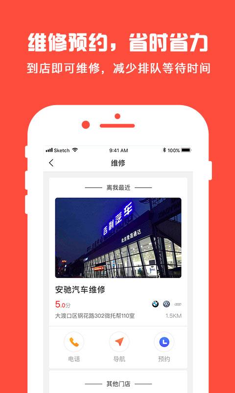 龙车凤辇V2.0.0 安卓版