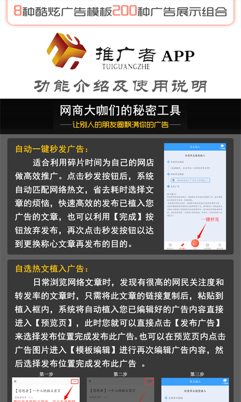 推广者V2.8.6 安卓版