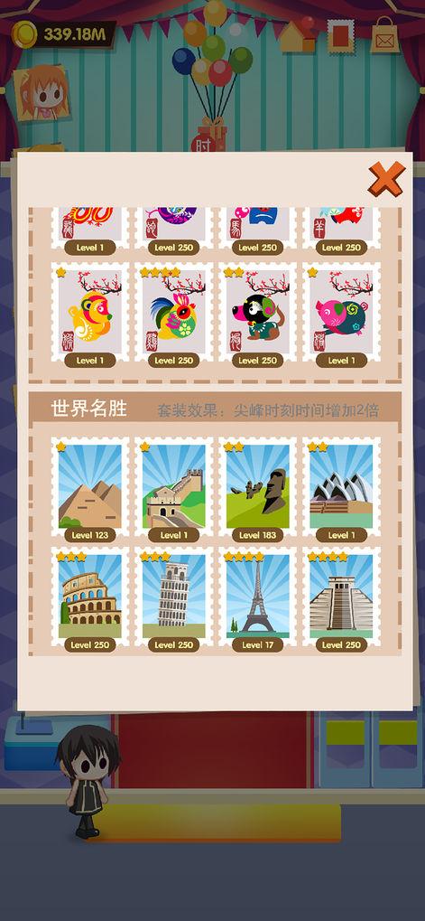 邮票大亨V1.0 苹果版