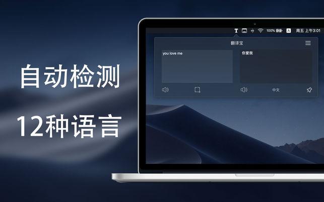 翻译宝V1.0 Mac版