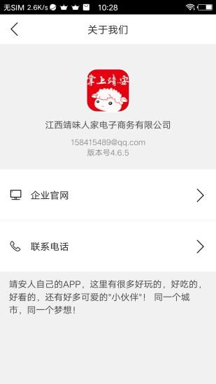 掌上靖安V4.6.5 永利平台版