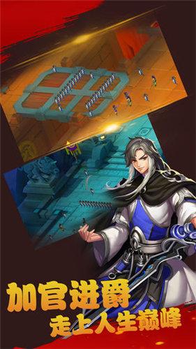 武将纪元V1.0 安卓版