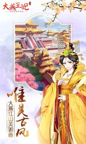 大燕王妃V1.0 变态版