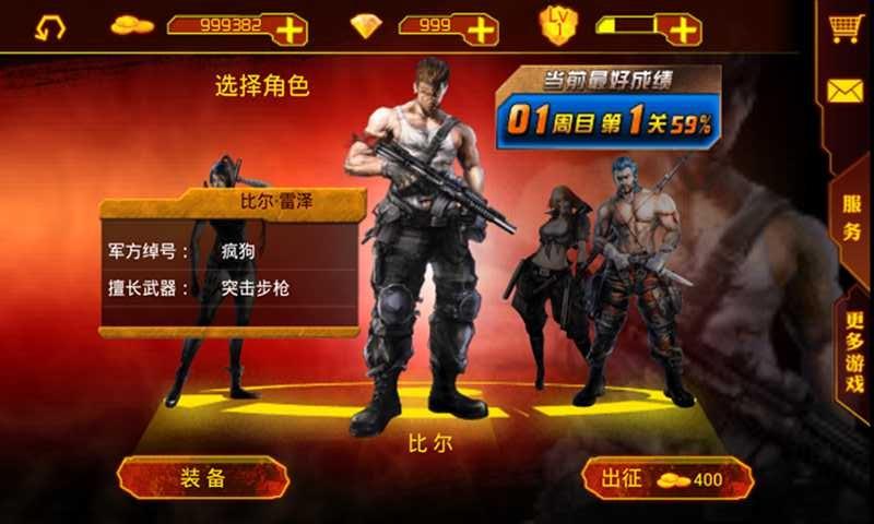 魂斗罗进化革命V1.3.2 破解版
