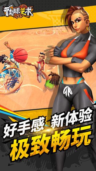 街球艺术V1.6.3 台服版