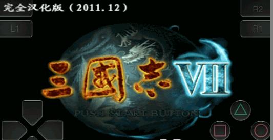 三国志7V1.0 破解版