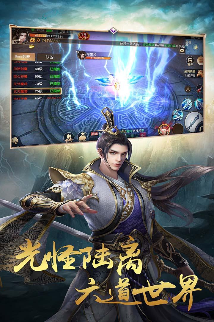 轩辕魔石V1.0 安卓版