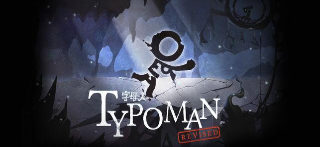 字母人(Typoman)V3.6 苹果版