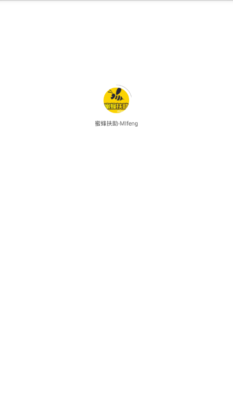 蜜蜂扶助V1.0.0 安卓版