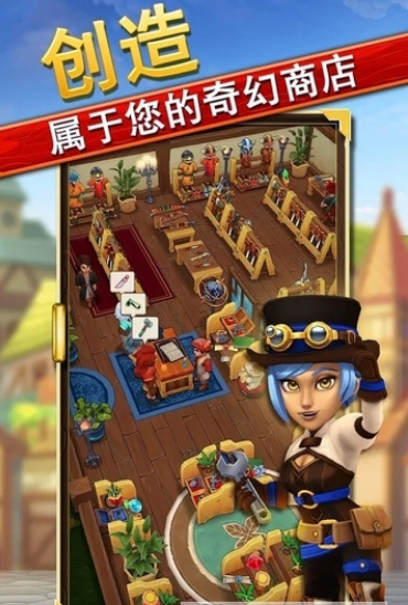 传奇商店(Shop Titans)V1.0.09 安卓版