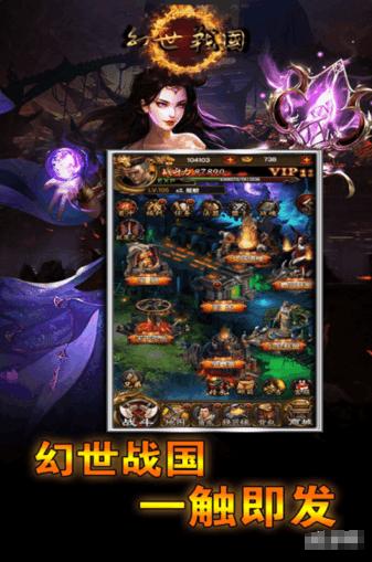 幻世战国V1.0 满V版