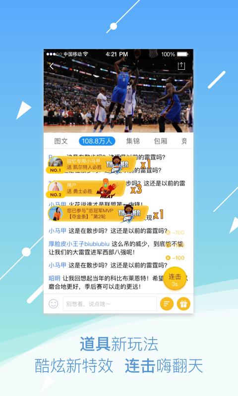 腾讯体育下载_腾讯体育官网下载_腾讯体育安卓/苹果版下载_飞翔软件腾讯体育下载