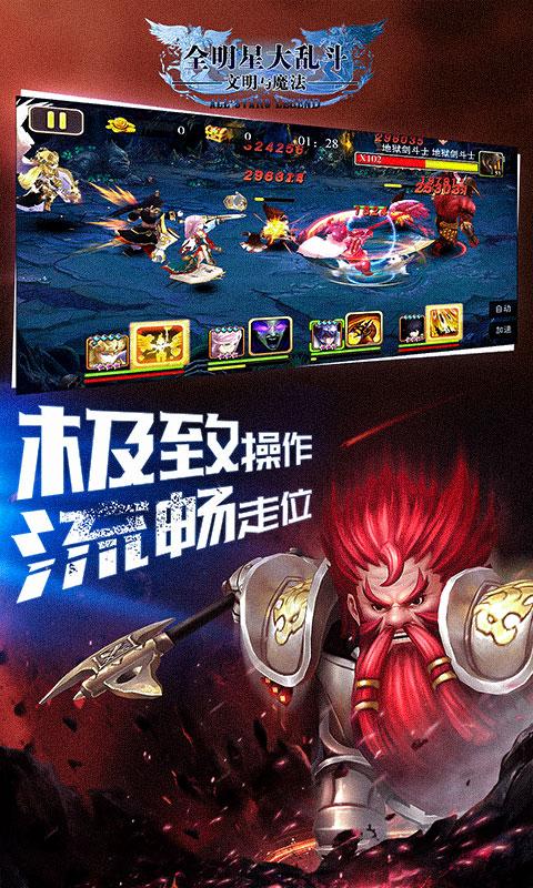 全明星大乱斗V1.0.0.3 礼包版
