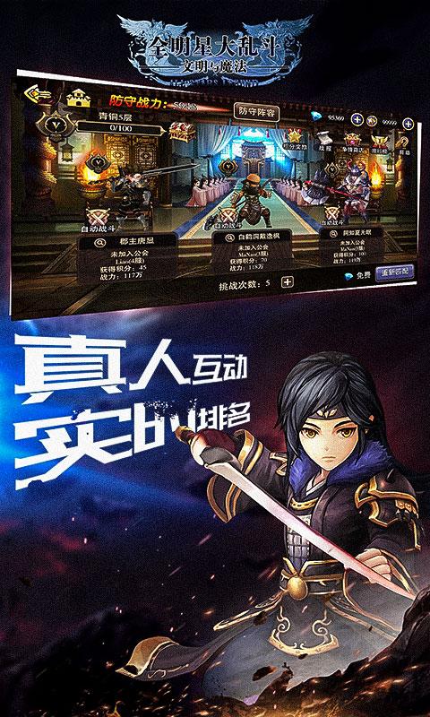 全明星大乱斗V1.0.0.3 首发版