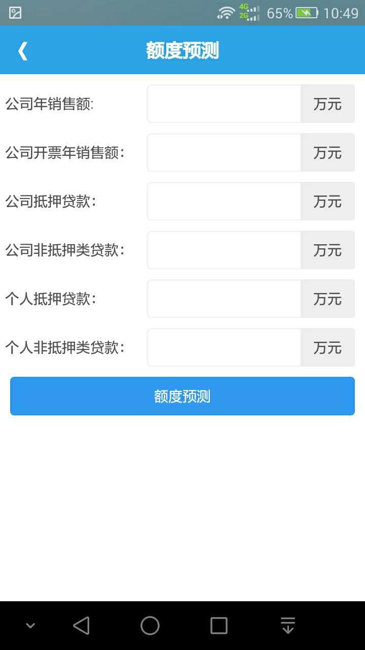 税融通V1.5.2 安卓版